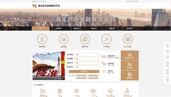 【海淀区】海淀综合金融服务平台