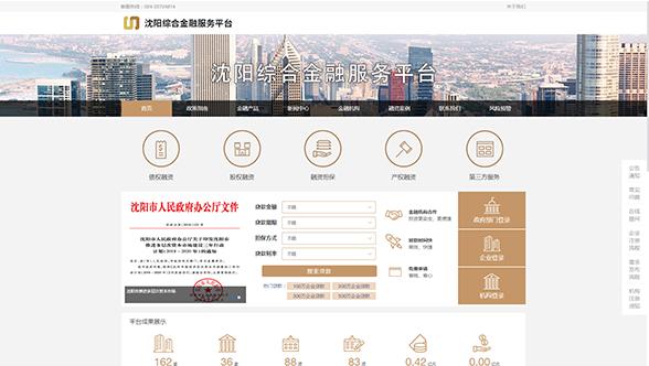 【沈阳市】沈阳综合金融服务平台