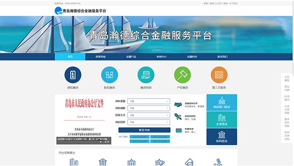 【青岛市】青岛金融服务平台