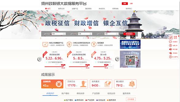 【扬州市】扬州政税银大数据服务平台