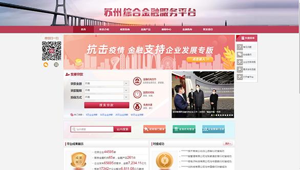 【苏州市】苏州综合金融服务平台