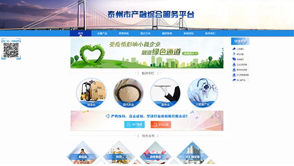 【泰州市】泰州市产融综合服务平台