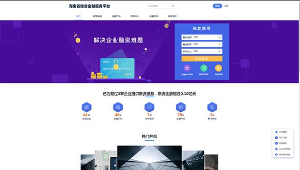 【海南省】海南省综合金融服务平台