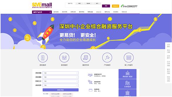 【深圳市】深圳中小企业综合融资服务平台