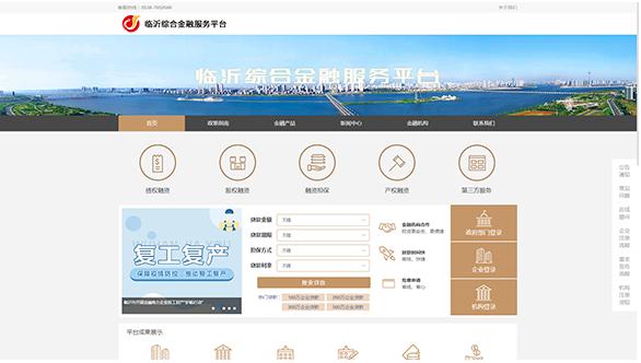 【临沂市】临沂综合金融服务平台